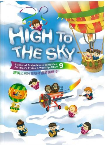 HIGH TO THE SKY 歌本